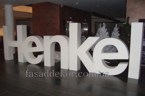 надпись Henkel из пенопласта