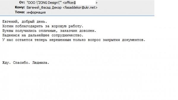 Отзыв ZONG-Design