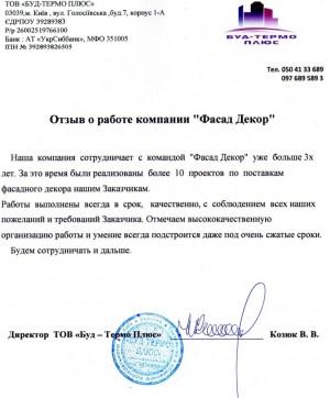 Отзыв БУД-ТЕРМО ПЛЮС