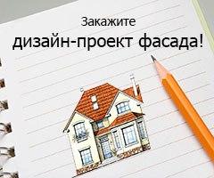 Дизайн-проект фасада