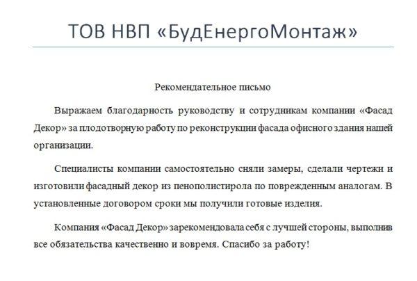 отзыв БудЕнергоМонтаж